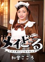 メイどーる Vol.12〜ご主人様のいいなり性人形〜
