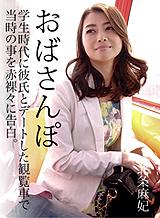 おばさんぽ 〜北条麻妃の甘い想い出〜